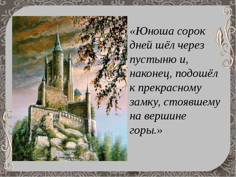 «Юноша сорок дней шёл через пустыню и, наконец, подошёл к прекрасному замку,...