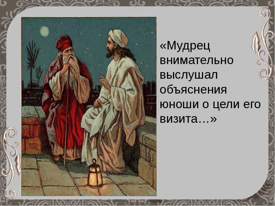 «Мудрец внимательно выслушал объяснения юноши о цели его визита…»