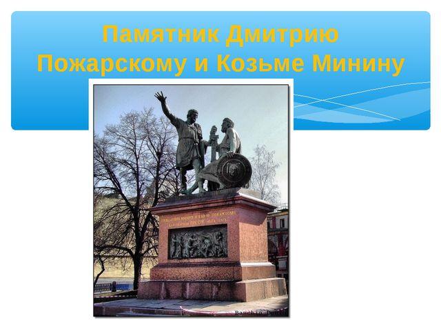 Памятник Дмитрию Пожарскому и Козьме Минину