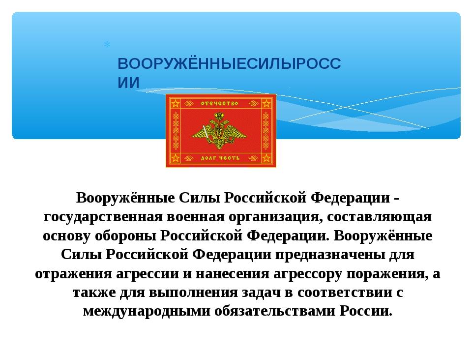 ВООРУЖЁННЫЕСИЛЫРОССИИ Вооружённые Силы Российской Федерации- государственна...