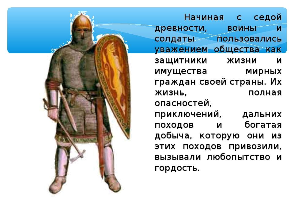 Начиная с седой древности, воины и солдаты пользовались уважением общества к...
