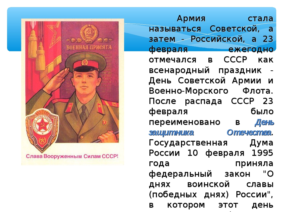 Армия стала называться Советской, а затем - Российской, а 23 февраля ежегодн...