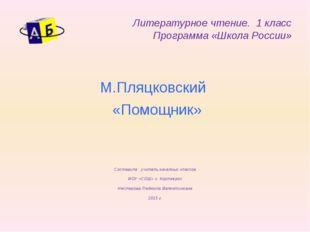 Литературное чтение. 1 класс Программа «Школа России» М.Пляцковский «Помощник
