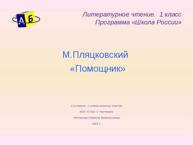 Литературное чтение. 1 класс Программа «Школа России» М.Пляцковский «Помощник...