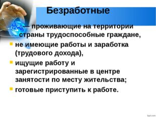 Глава 2. Экономика домохозяйства 12. Рынок труда Безработные — проживающие на