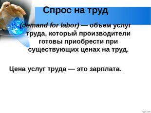 Глава 2. Экономика домохозяйства 12. Рынок труда Спрос на труд (demand for la