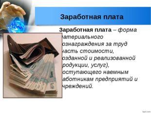Заработная плата Заработная плата – форма материального вознаграждения за тру