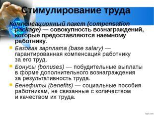 Глава 2. Экономика домохозяйства 12. Рынок труда Стимулирование труда Компенс