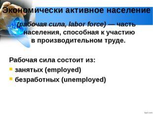 Глава 2. Экономика домохозяйства 12. Рынок труда Экономически активное населе