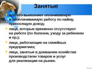 Глава 2. Экономика домохозяйства 12. Рынок труда Занятые все, кто выполняет о