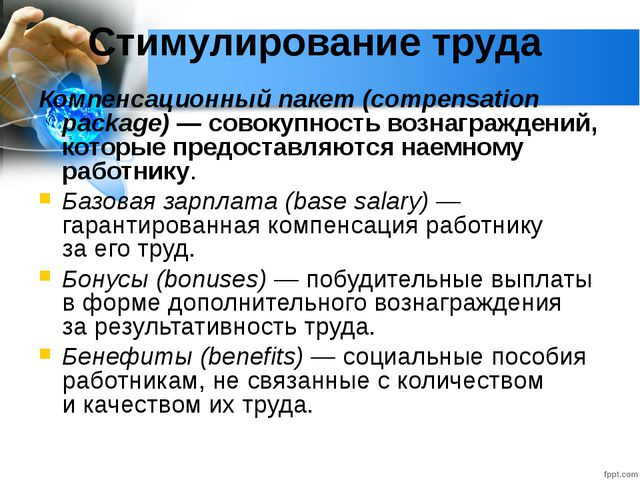 Глава 2. Экономика домохозяйства 12. Рынок труда Стимулирование труда Компенс...