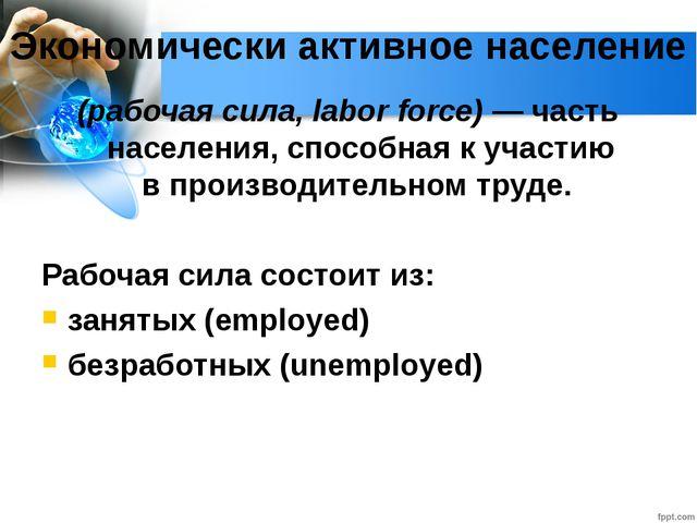 Глава 2. Экономика домохозяйства 12. Рынок труда Экономически активное населе...