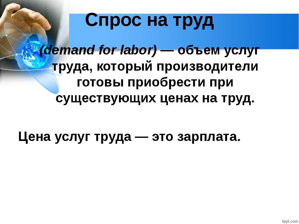 Глава 2. Экономика домохозяйства 12. Рынок труда Спрос на труд (demand for la...