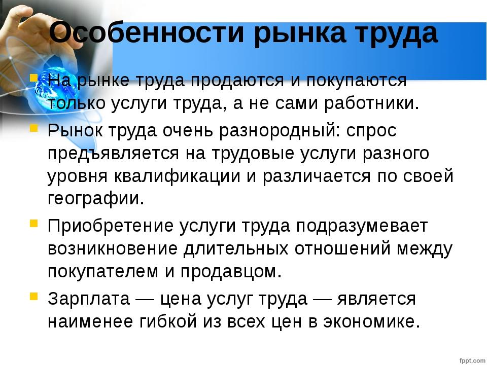 Глава 2. Экономика домохозяйства 12. Рынок труда Особенности рынка труда На р...