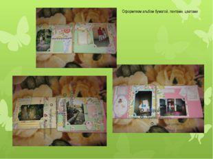 Оформляем альбом бумагой, лентами, цветами