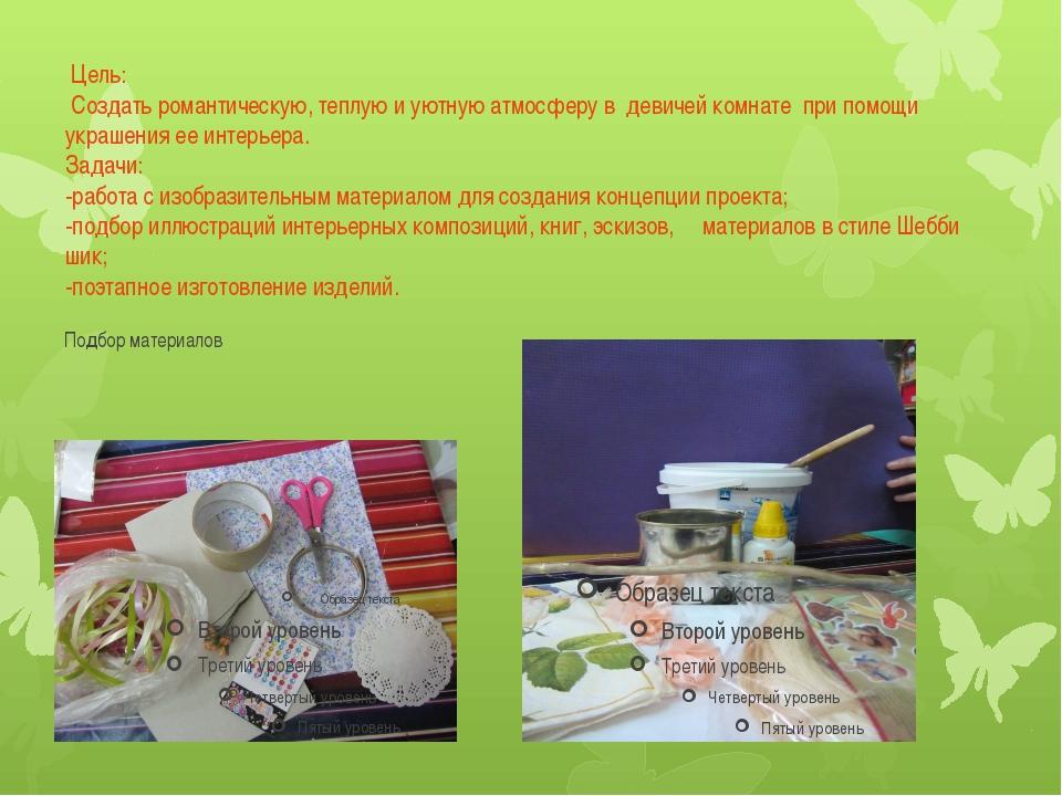 Цель: Создать романтическую, теплую и уютную атмосферу в девичей комнате при...