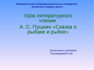 Муниципальное общеобразовательное учреждение Фокинская средняя школа Урок лит