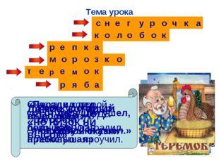 Тема урока Внучка Деда Мороза с н е г у р о ч к а «Я от дедушки ушел, я от ба