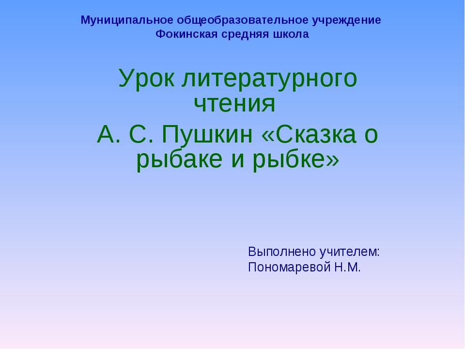 Муниципальное общеобразовательное учреждение Фокинская средняя школа Урок лит...