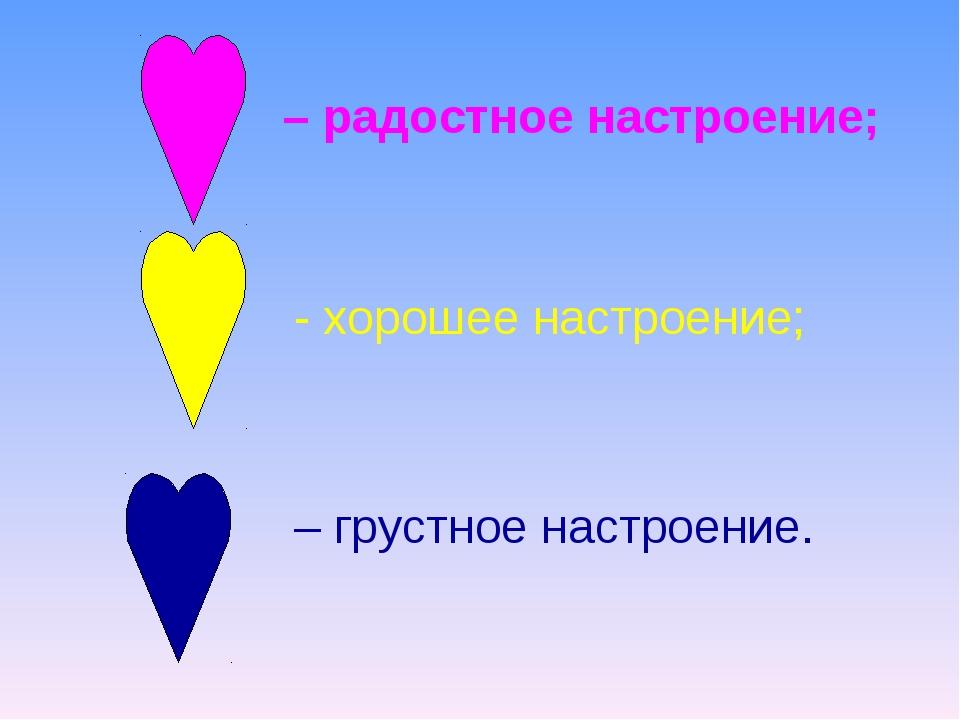 – радостное настроение; - хорошее настроение; – грустное настроение.