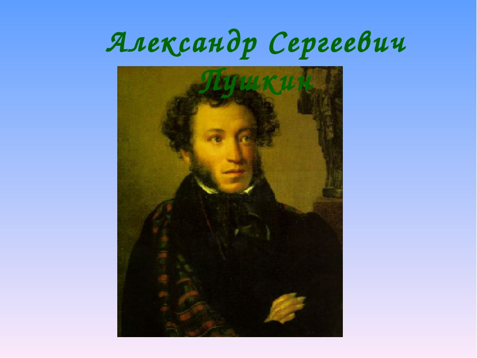 Александр Сергеевич Пушкин