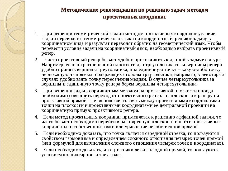 Методические рекомендации по решению задач методом проективных координат 1. П...