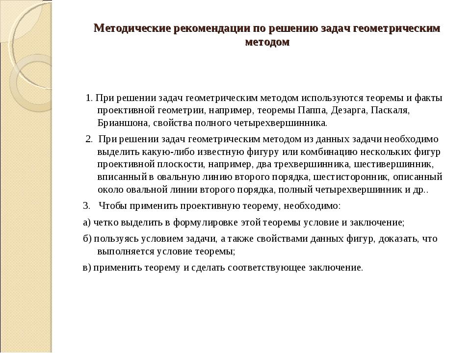 Методические рекомендации по решению задач геометрическим методом  1. При р...