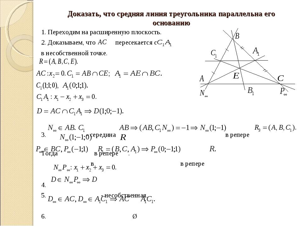 Доказать, что средняя линия треугольника параллельна его основанию 1. Переход...