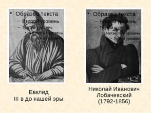 Евклид III в до нашей эры Николай Иванович Лобачевский (1792-1856)