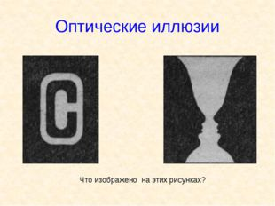 Оптические иллюзии Что изображено на этих рисунках?