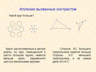 Иллюзии вызванные контрастом Круги, расположенные в центре равны, но круг, по