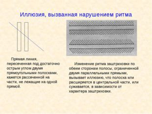 Иллюзия, вызванная нарушением ритма Прямая линия, пересеченная под достаточно