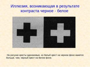 Иллюзия, возникающая в результате контраста черное - белое На рисунке кресты