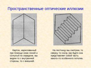 Пространственные оптические иллюзии Картон, нарисованный при помощи семи лини