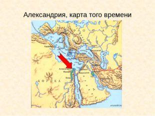 Александрия, карта того времени