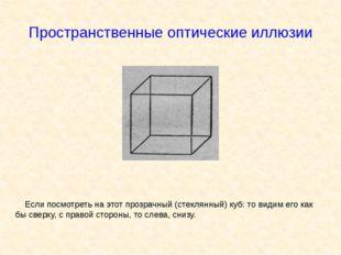 Пространственные оптические иллюзии Если посмотреть на этот прозрачный (стекл