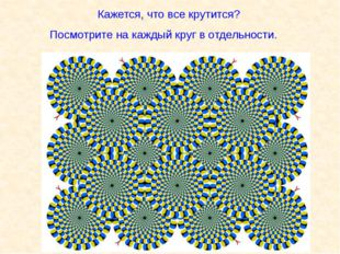 Кажется, что все крутится? Посмотрите на каждый круг в отдельности.