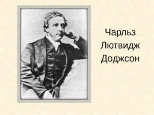 Чарльз Лютвидж Доджсон