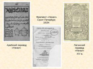 Арабский перевод «Начал» Латинский перевод «Начал» XIV в. Фрагмент «Начал» Са