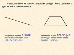 Названия многих геометрических фигур также связано с деятельностью человека.