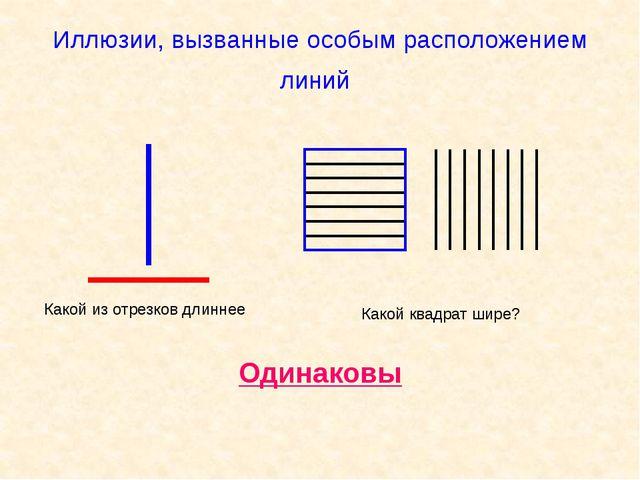 Иллюзии, вызванные особым расположением линий Какой из отрезков длиннее Какой...