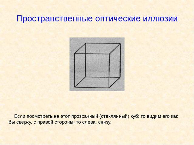 Пространственные оптические иллюзии Если посмотреть на этот прозрачный (стекл...