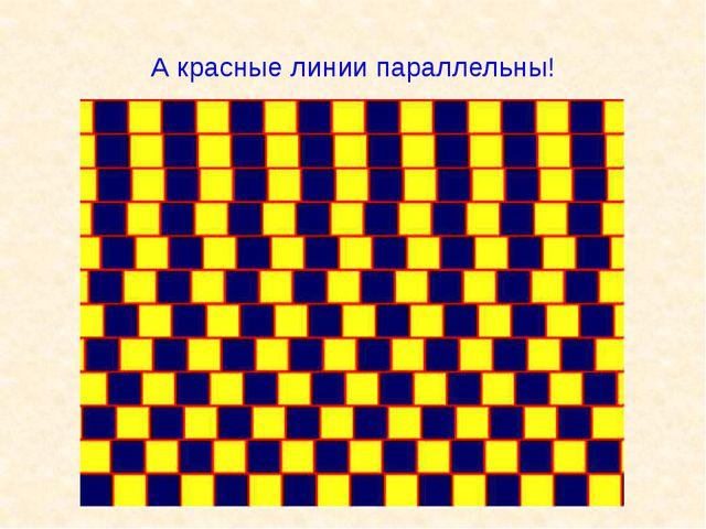 А красные линии параллельны!