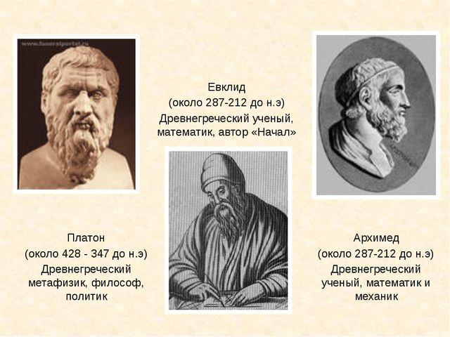 Архимед (около 287-212 до н.э) Древнегреческий ученый, математик и механик Пл...