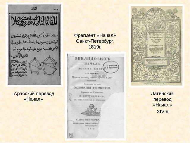 Арабский перевод «Начал» Латинский перевод «Начал» XIV в. Фрагмент «Начал» Са...