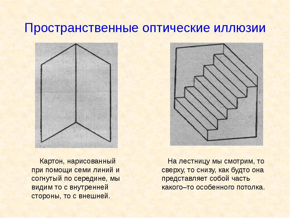 Пространственные оптические иллюзии Картон, нарисованный при помощи семи лини...