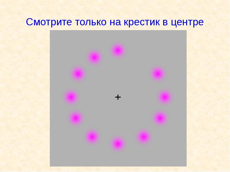 Смотрите только на крестик в центре 1 девочка: Чтобы не жить в мире иллюзий н...