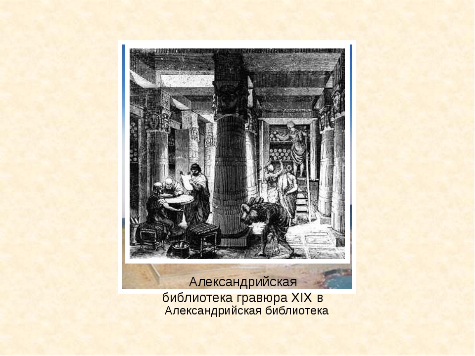 Александрийская библиотека Александрийская библиотека гравюра XIX в