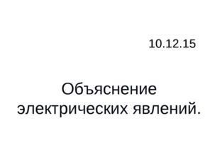 10.12.15 Объяснение электрических явлений.