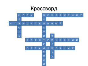 Кроссворд 12  3